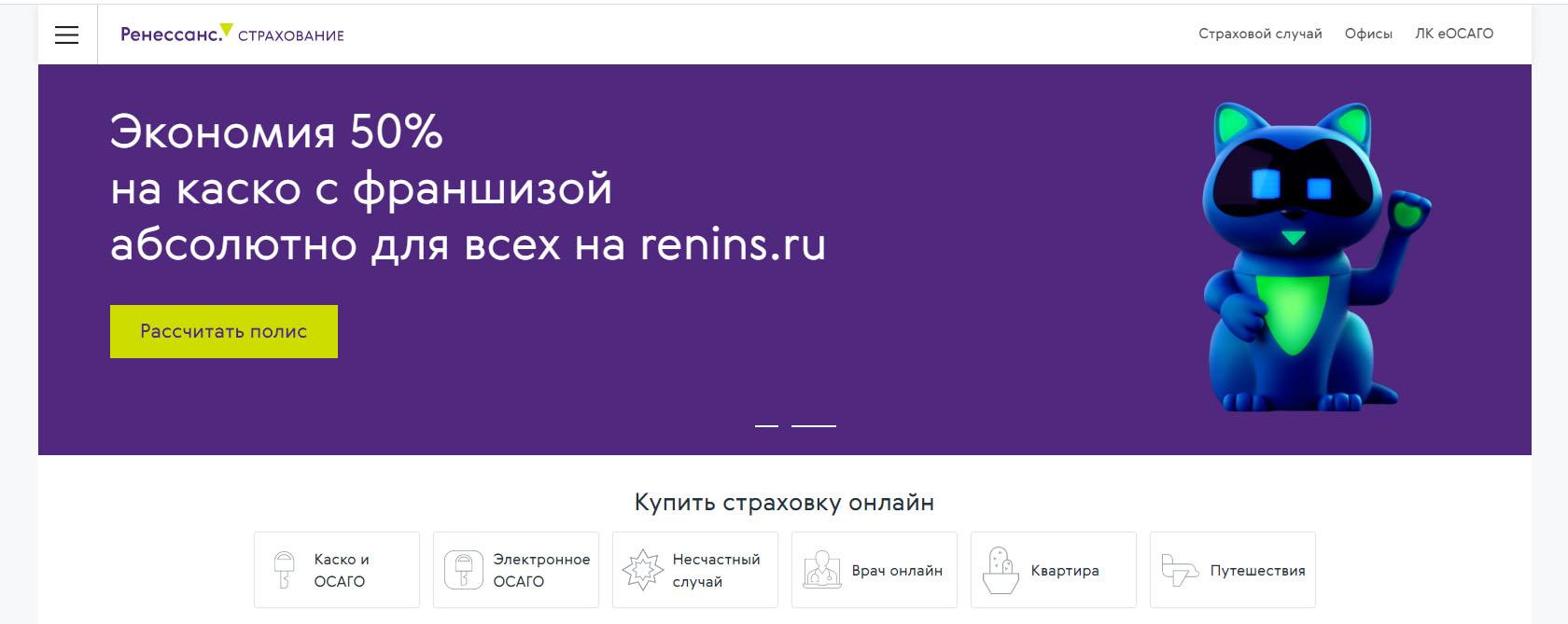 АО «Группа Ренессанс Страхование»