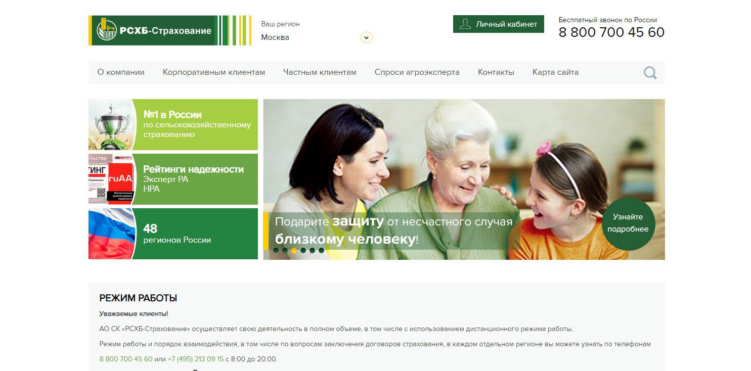 АО СК «РСХБ-Страхование» Страхование от вируса