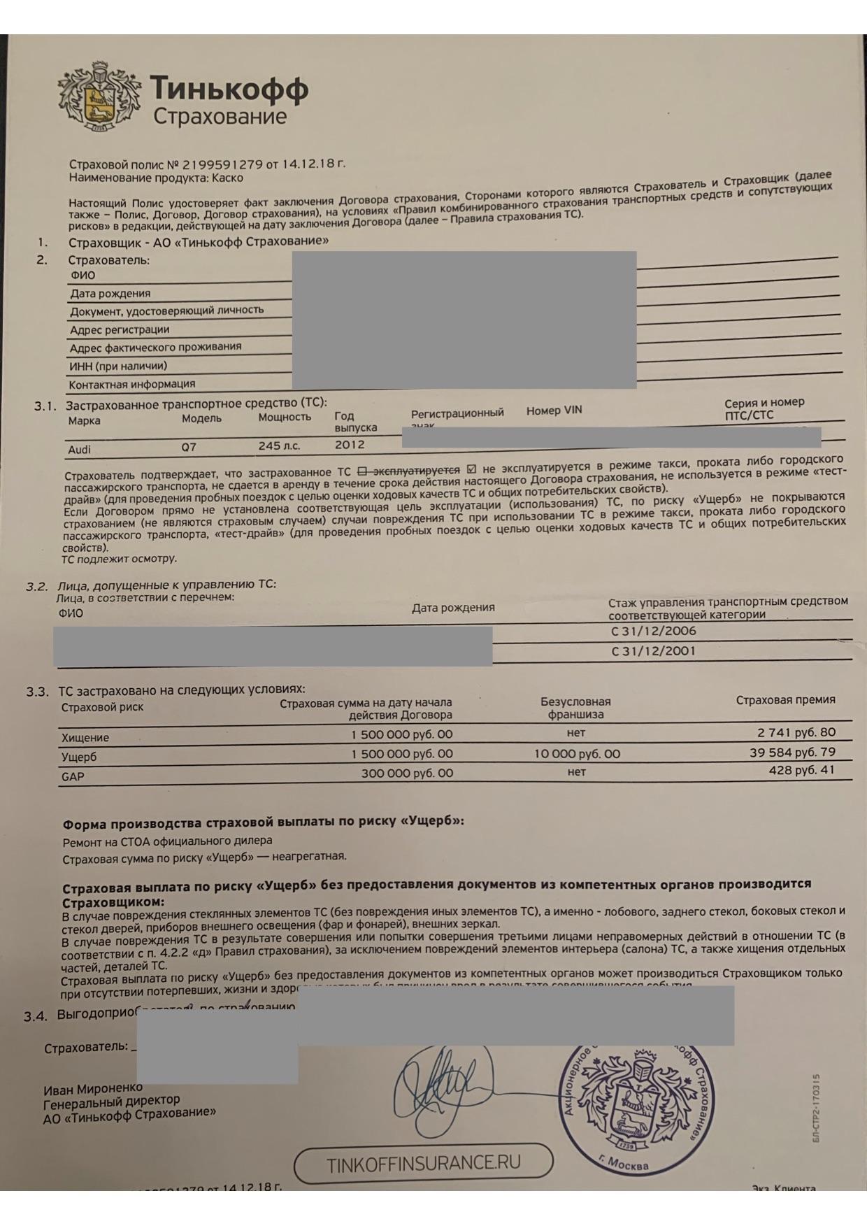 Опыт урегулирования убытков по КАСКО в Тинькофф и Мафин
