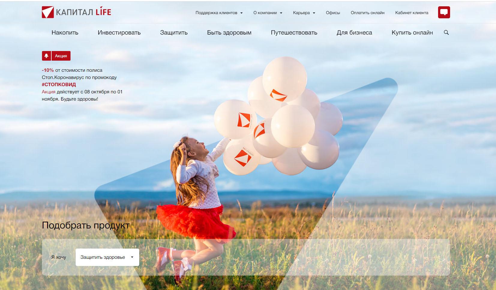 ООО «Капитал Лайф Страхование Жизни» страхование от кронавируса