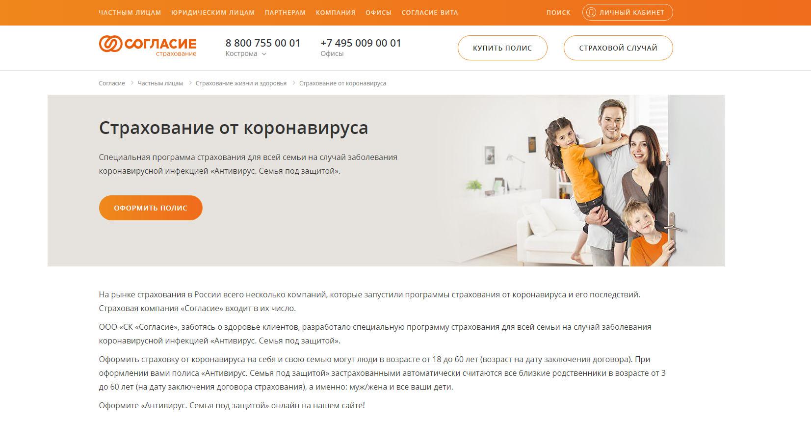 ООО «СК «Согласие» Страховка от Ковид COVID