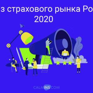 Рынок страхования жизни России в 1 полугодии 2020: аналитический отчет calmins