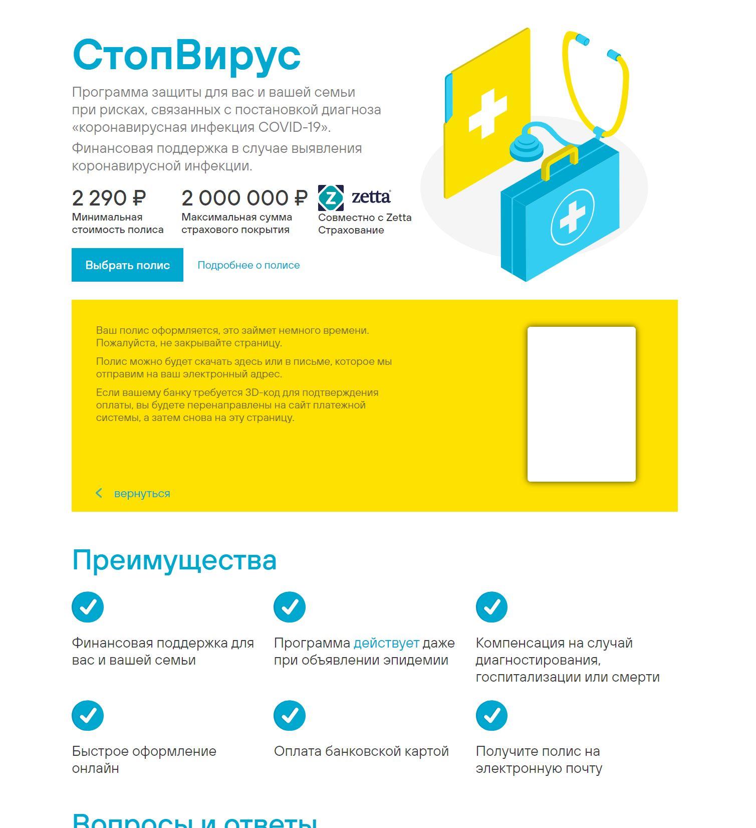 ренессанс страхование коронавирус