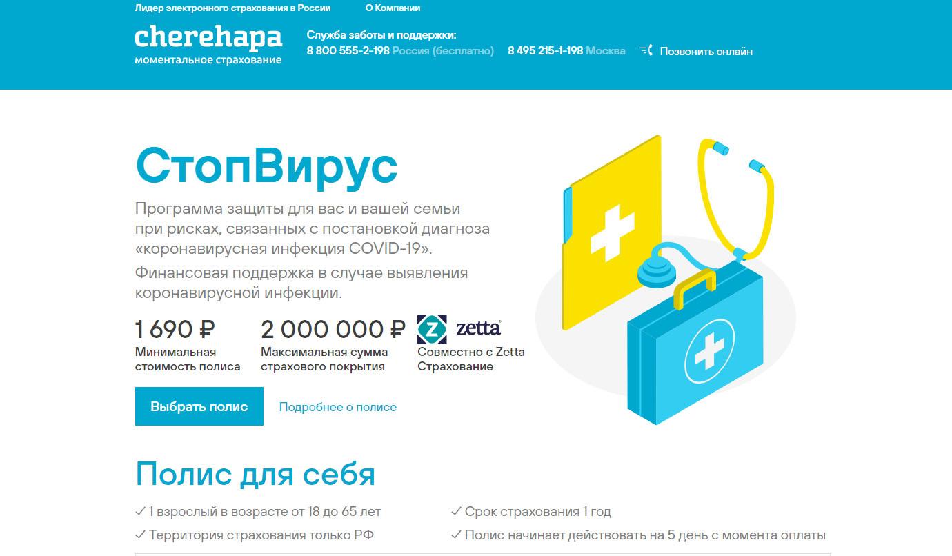 Сервис «CHEREHAPA» страхование от короновируса онлайн