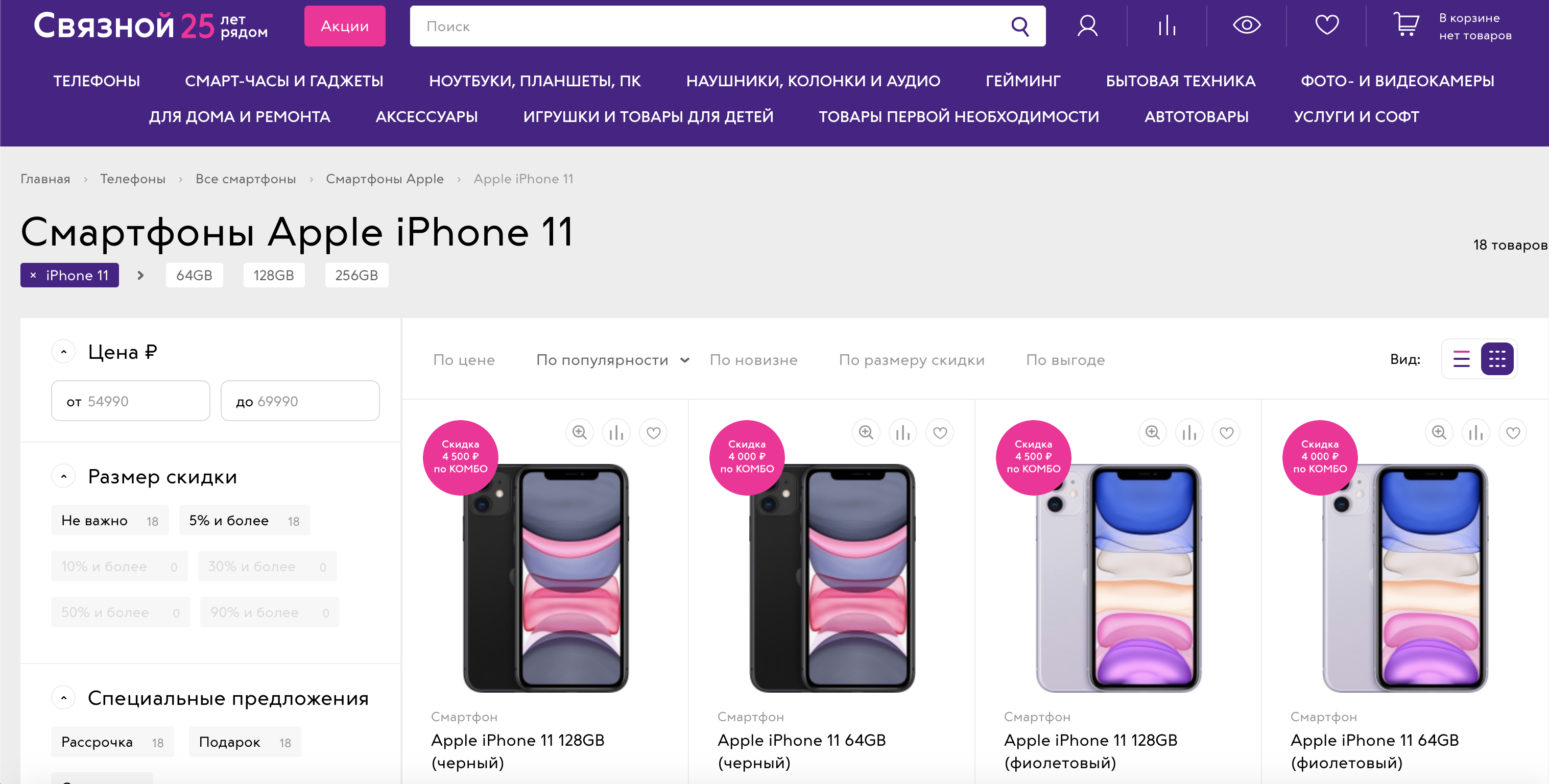 Как застраховать iPhone - любимый гаджет от Apple