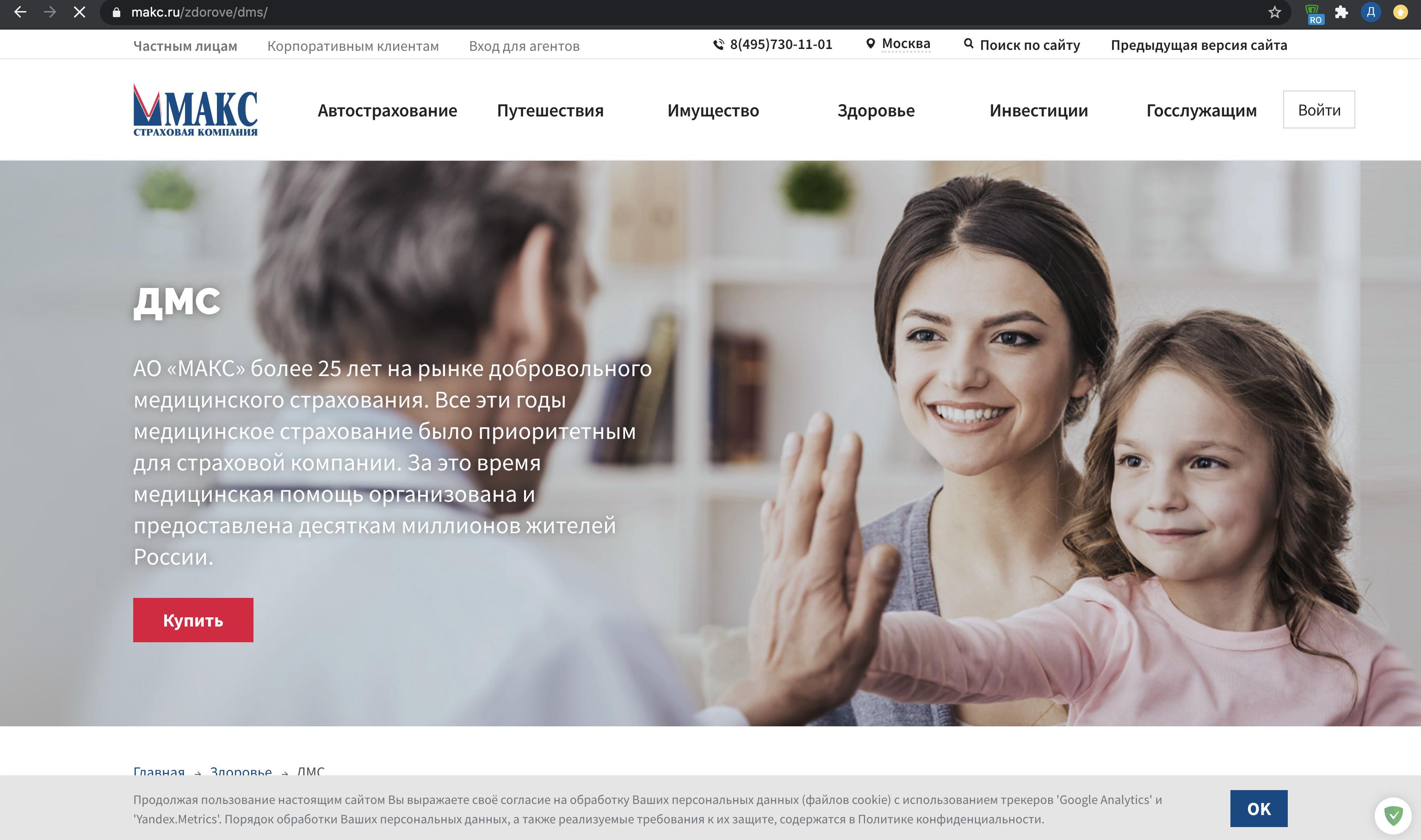 Купить онкополис онлайн 2020: через тернии к звездам