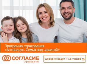 Согласие Антивирус . Семья под защитой