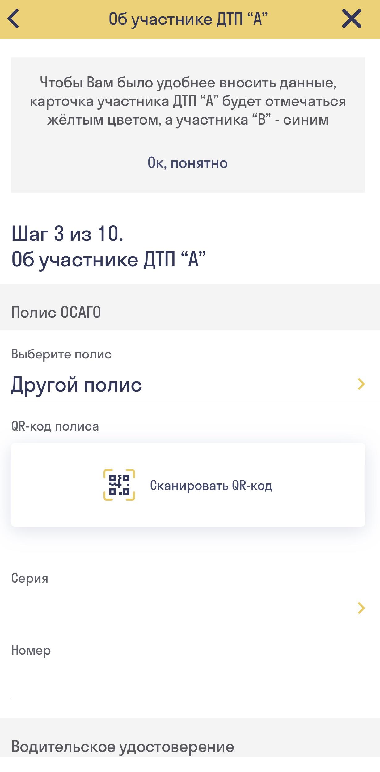ОСАГО помощник дтп