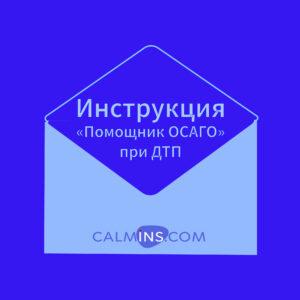 инструкция помощник осаго дтп
