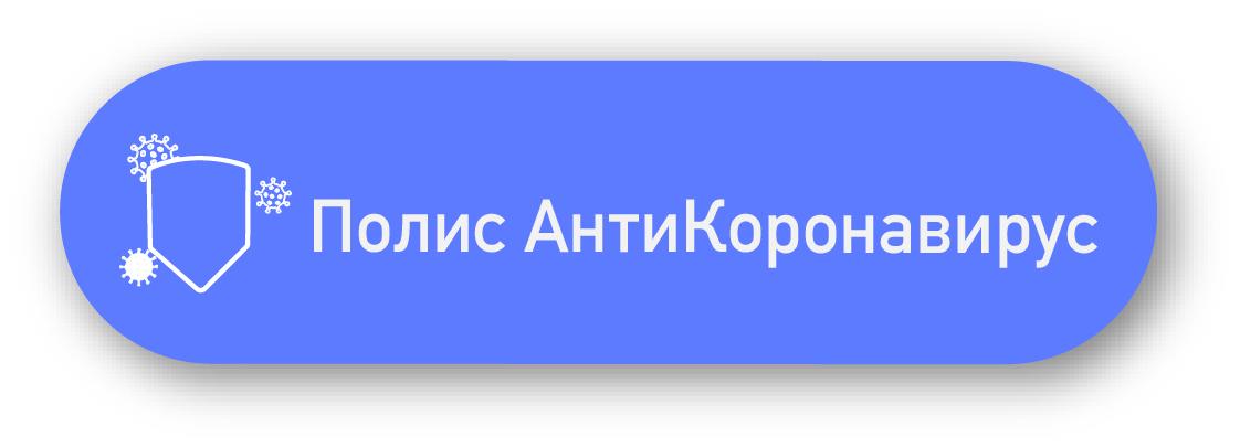 анти ковид полис