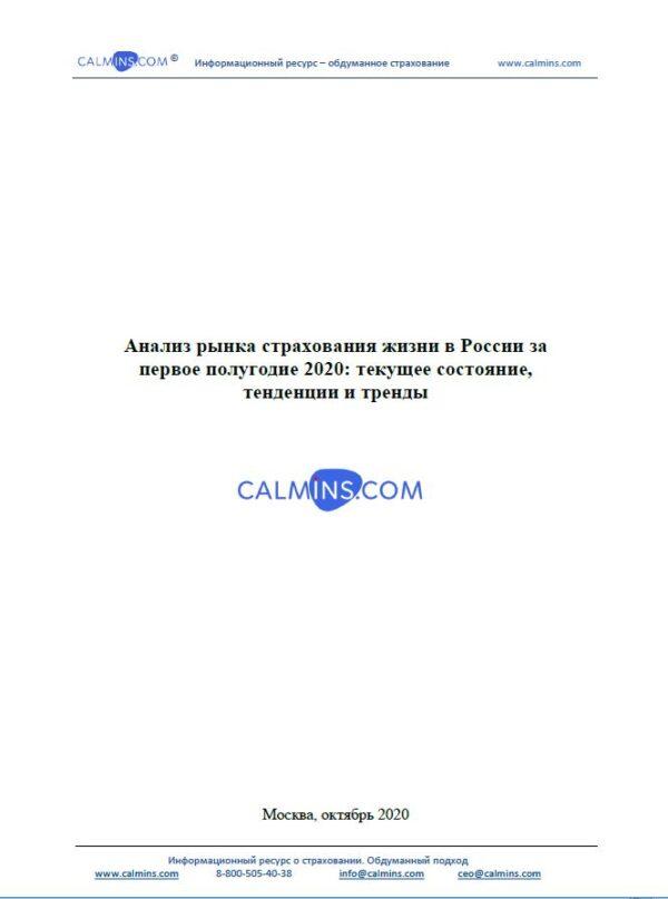 Рынок страхования жизни России в 1 полугодии 2020: аналитический отчет calmins.com