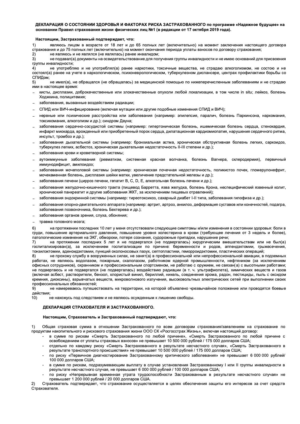 Декларация ргс жизнь_ Надежное будущее
