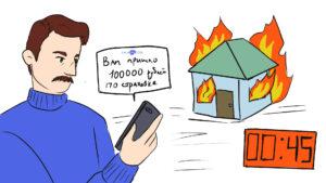 Выплата по страхованию имущества за 45 минут - это реально?