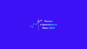 Страхование сегодня: Анализ рынка страхования России за 9 месяцев 2020 года