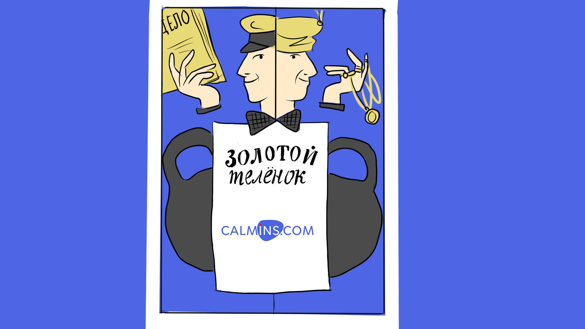 Синематограф про страхование: Золотой теленок