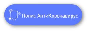 Коронавирус: истории переболевших в России