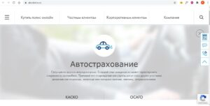 КАСКО онлайн - сравни цены на сайтах страховщиков