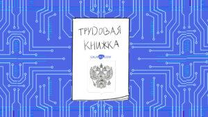 Электронная трудовая книжка