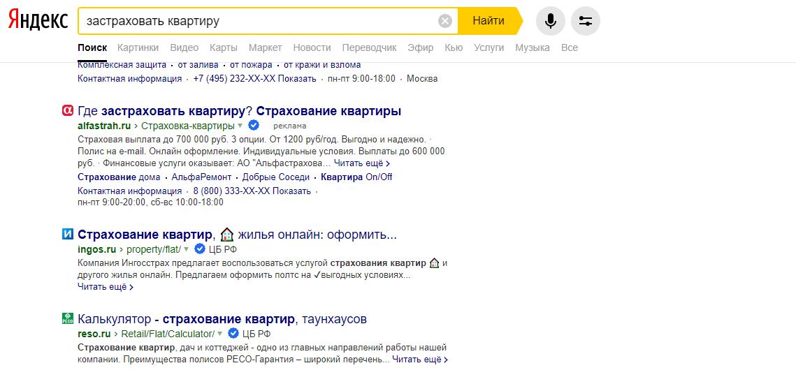 Яндекс страховка квартиры