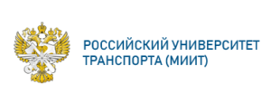 Российский университет транспорта (МИИТ)