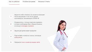 Контрольная закупка страхового продукта «Здоровая прививка» от компании Капитал Лайф