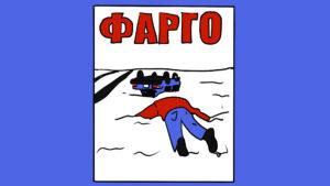 """Страховой синематограф на выходные с """"Фарго"""""""