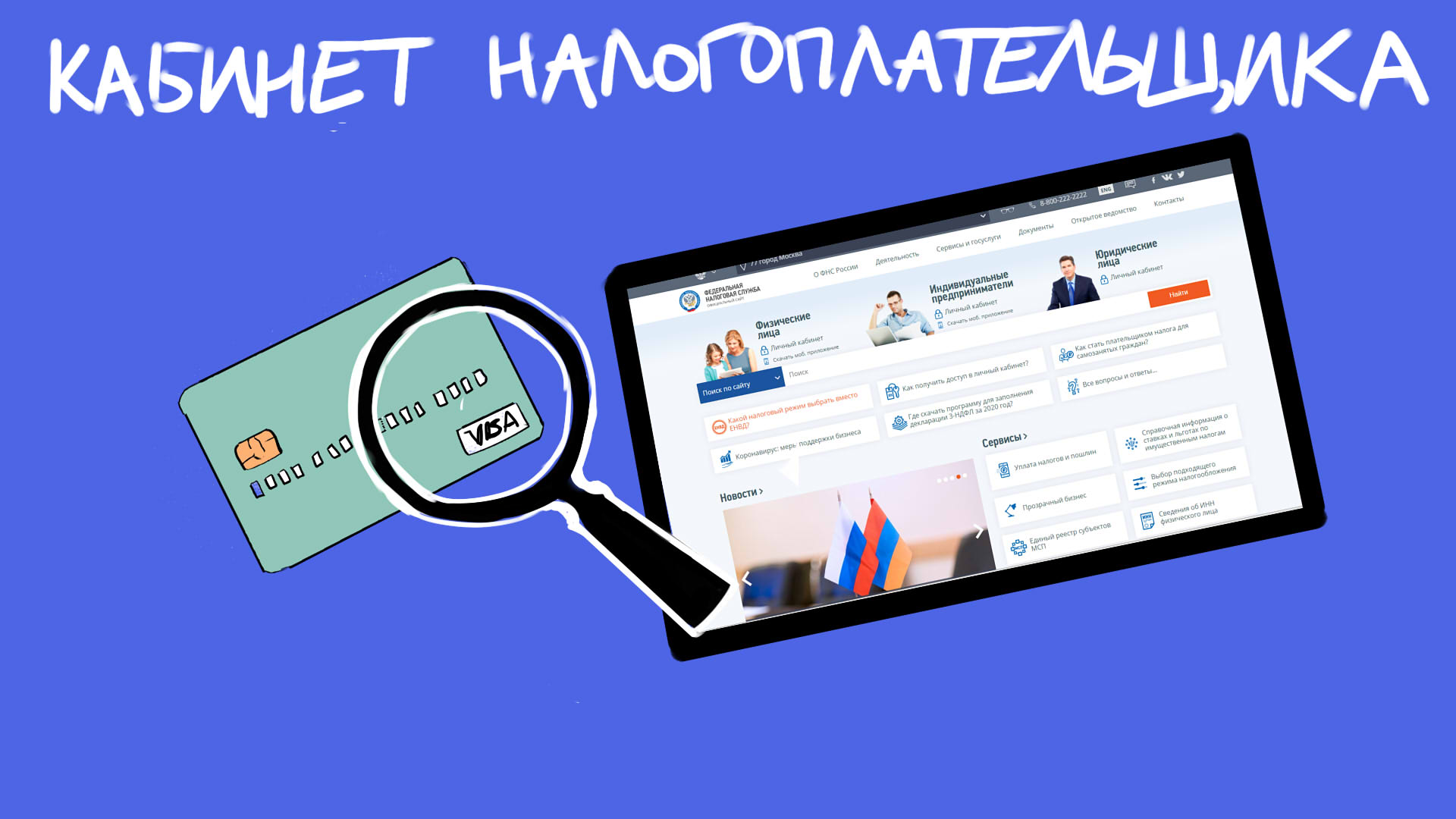 Данные о покупках россиян станут достпны в кабинете налогоплательщика