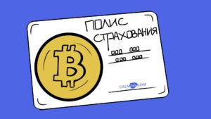 Оплата автострахования с помощью Bitcoin?