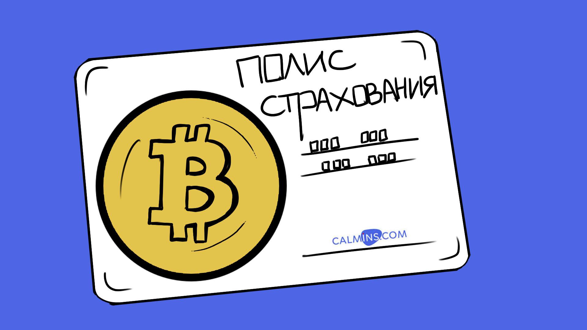 Хочу оплатить страховку Bitcoin, есть ли шанс?