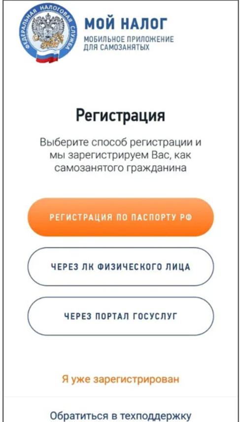 Регистрация по паспорту через приложение