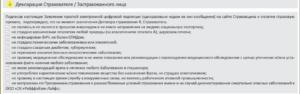 """Контрольная закупка страхового продукта """"ОНКОзащита"""" от Райффайзен-Лайф"""