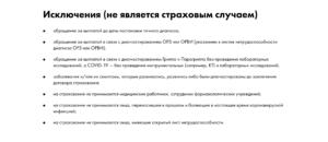 """В самой дешевой """"Базовой"""" индивидуальной программе за 2 500 рублей не предусмотрена выплата на случай смерти, но есть риск диагностирования заболеваний, озвученных ранее, и госпитализация."""