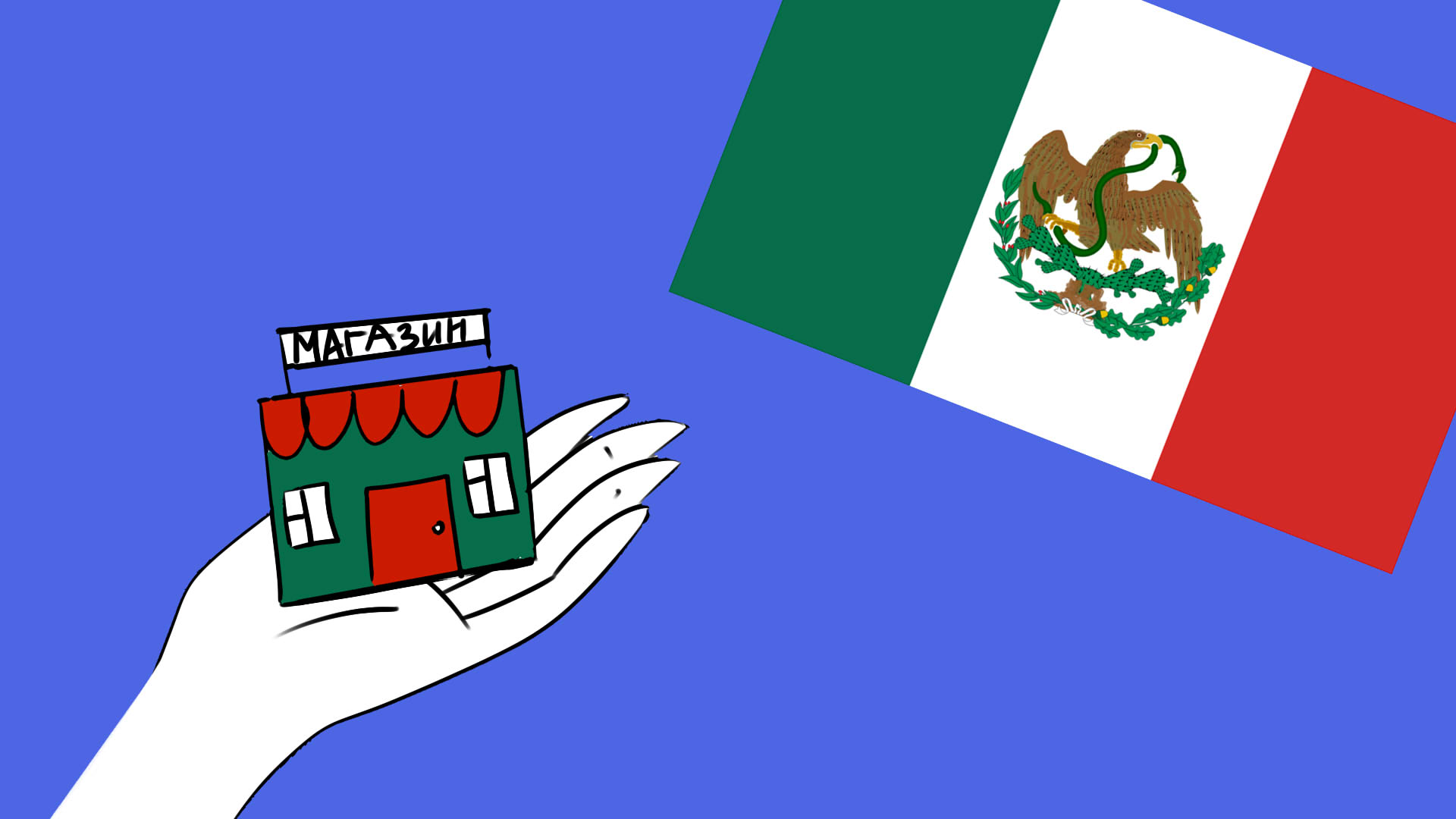 Перспективы страхования SME в Мексике в 2021 году