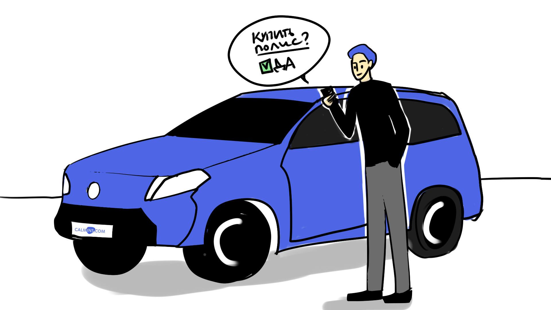 CMT и ANDI запустили умное авто КАСКО