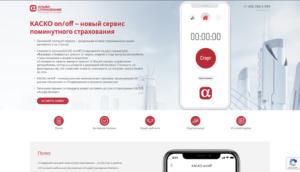 Есть ли поминутное КАСКО на ваше авто в России?