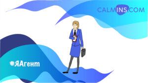 Как стать агентом страховой компании - личный опыт