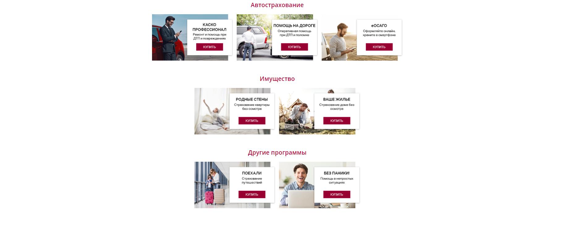 Насколько удобный сайты страховых компаний в 2021 году