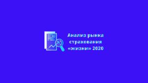 Анализ рынка страхования жизни за 2020 год