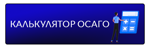 ОСАГО онлайн калькулятор Е-ОСАГО