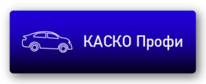 КАСКО ПРОФИ онлайн