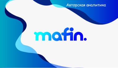 Иншуртех в России: Мафин и Манго (продолжение)