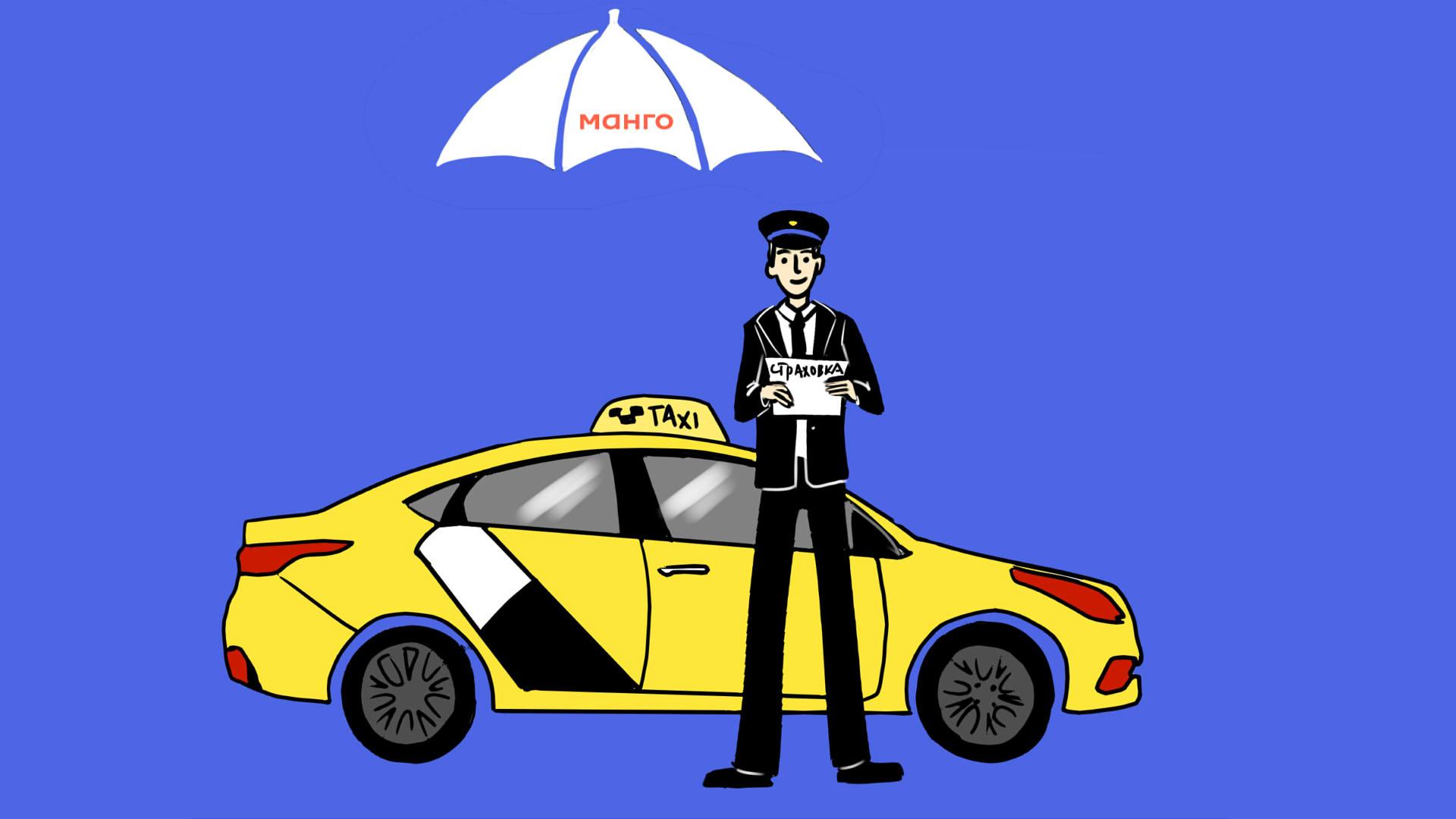 Водитель Яндекс такси получил свое Манго