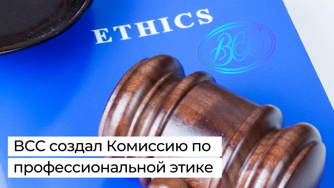 ВСС создал Комиссию по профессиональной этике