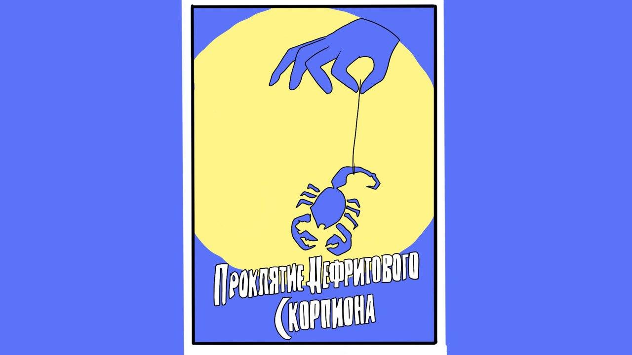 Страхование и кино: Проклятие нефритового скорпиона
