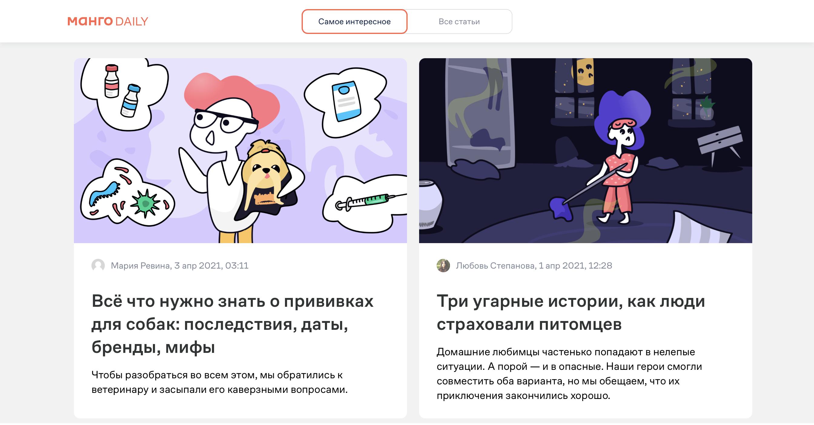 Российский иншуртех: Мафин и Манго страхование (1 часть)