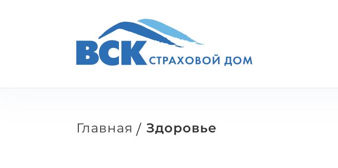 "Ответы от САО ""ВСК"""