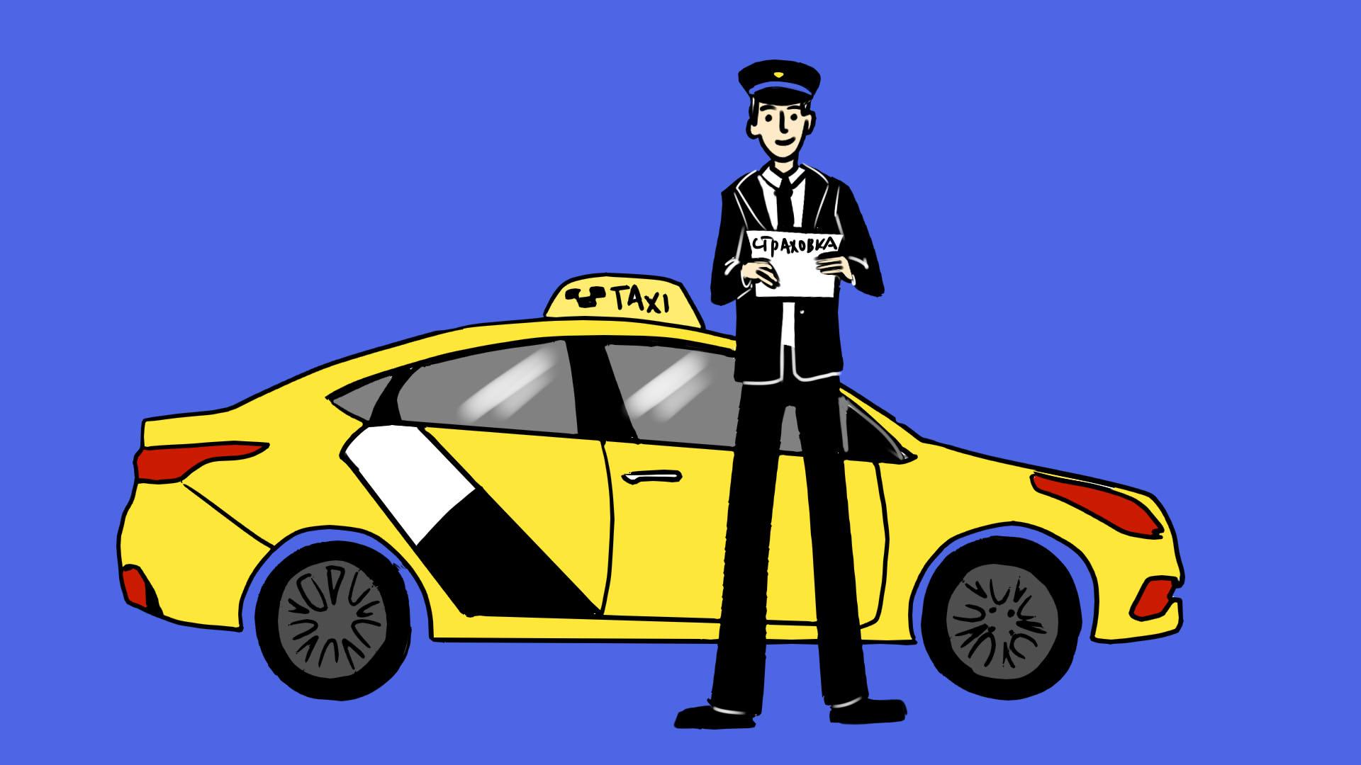 ОСАГО для таксистов - не купить, не оформить
