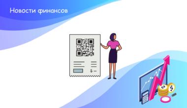 QR код для снятия наличных с карты безопасно