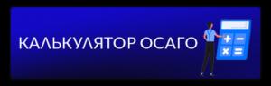 ОСАГО калькулятор