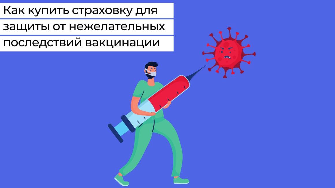 Иммунитет без риска - покупка страховки от последствий вакцинации